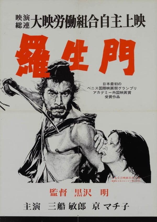 Rashomon (1950) - Akira Kurosawa